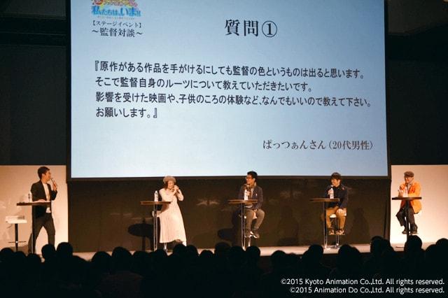 kyoanido-directors